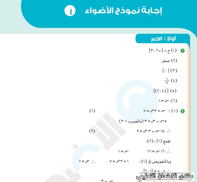 exam-eg.com_162232093413892.png