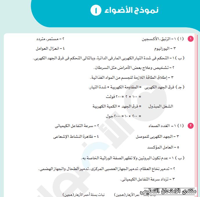 exam-eg.com_162232093415743.png