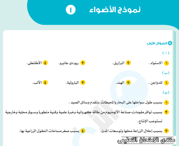 exam-eg.com_162232093417844.png