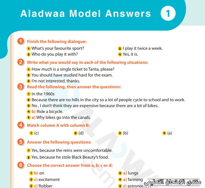 exam-eg.com_16223209341965.png