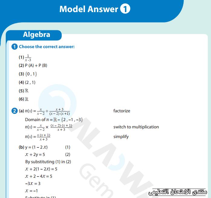 exam-eg.com_16223209342186.png