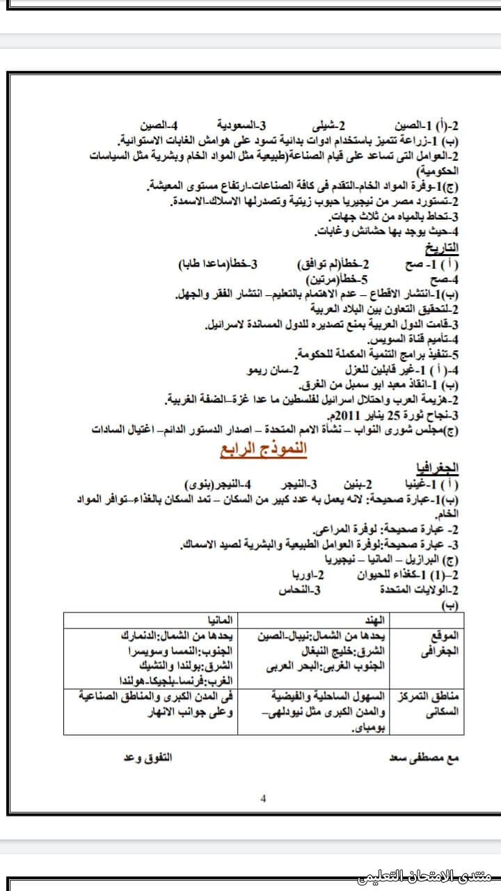 exam-eg.com_162235536163334.jpg