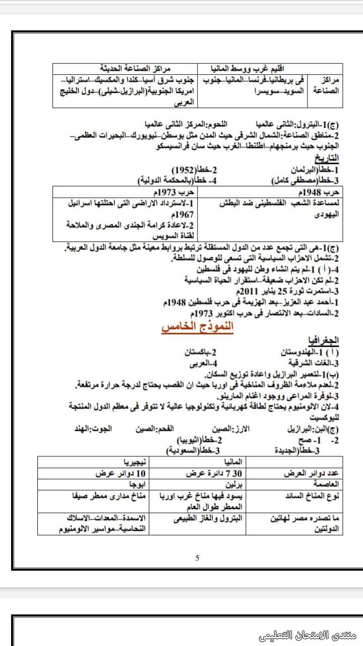 exam-eg.com_162235536167575.jpg