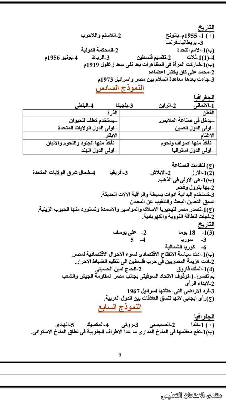 exam-eg.com_162235536172196.jpg