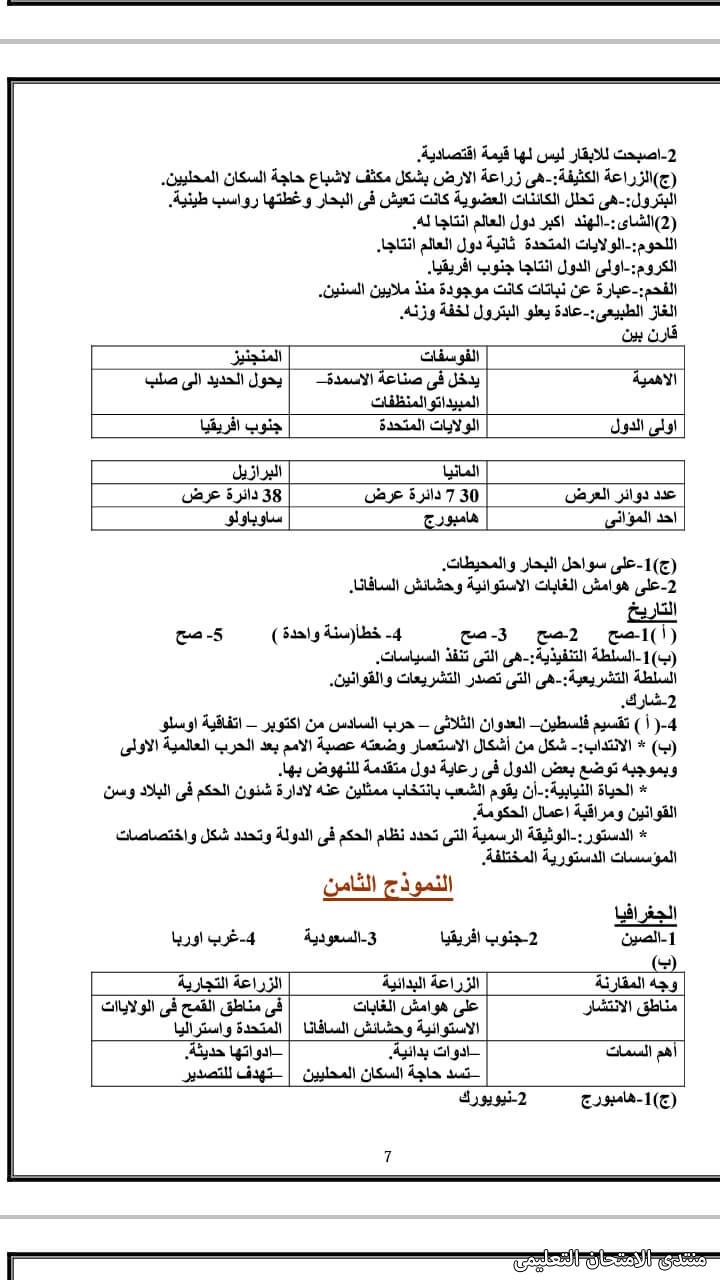 exam-eg.com_162235536176037.jpg