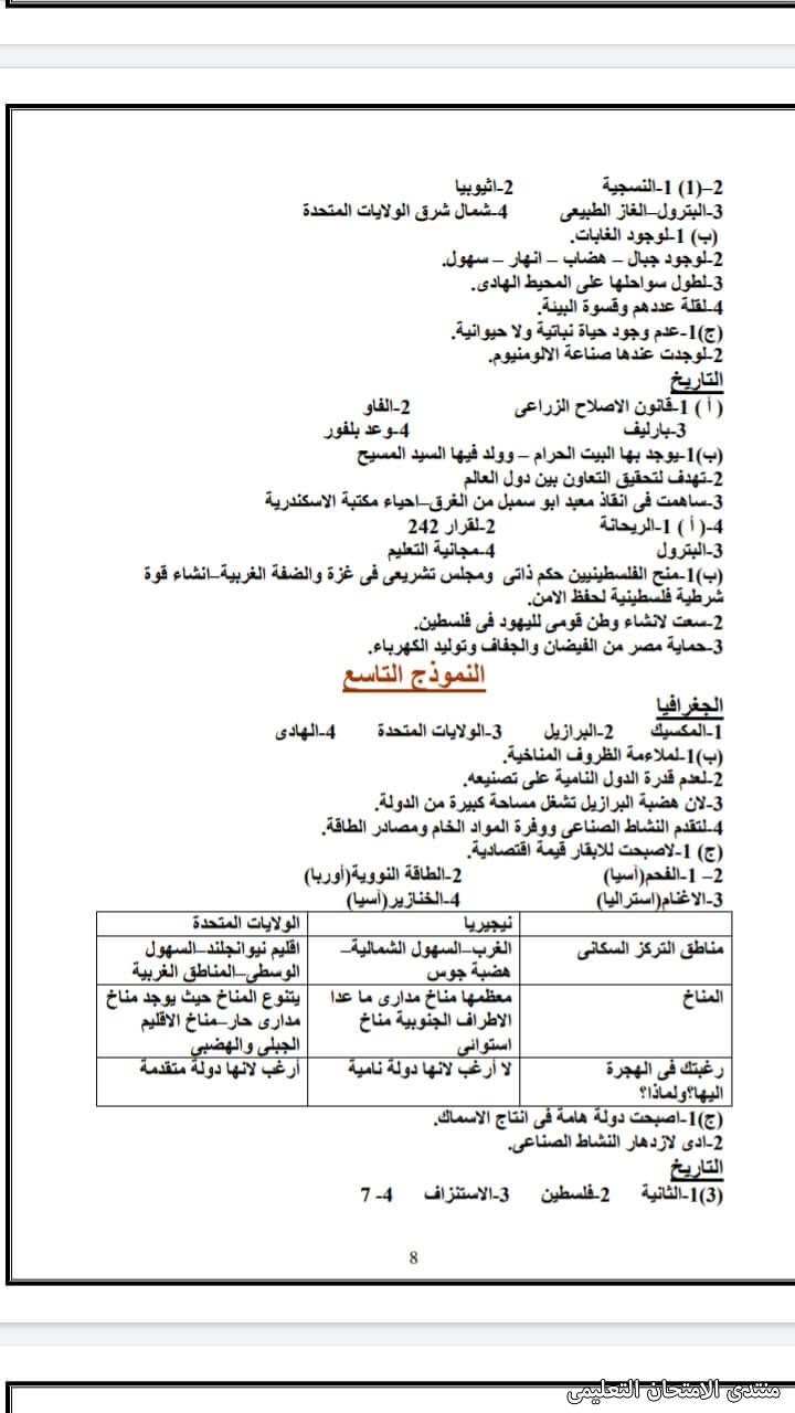 exam-eg.com_162235536179958.jpg
