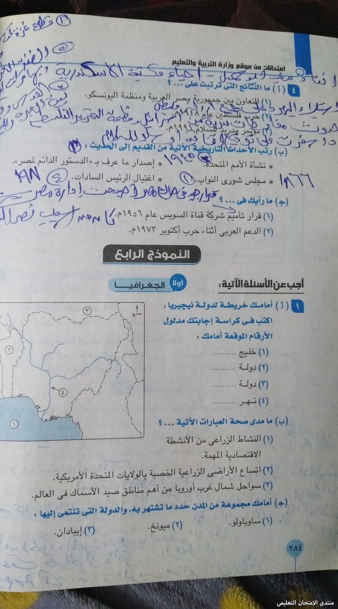 exam-eg.com_1622355362488915.jpg