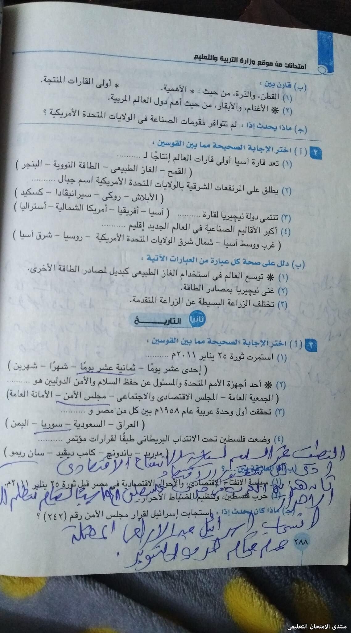 exam-eg.com_1622355362955519.jpg