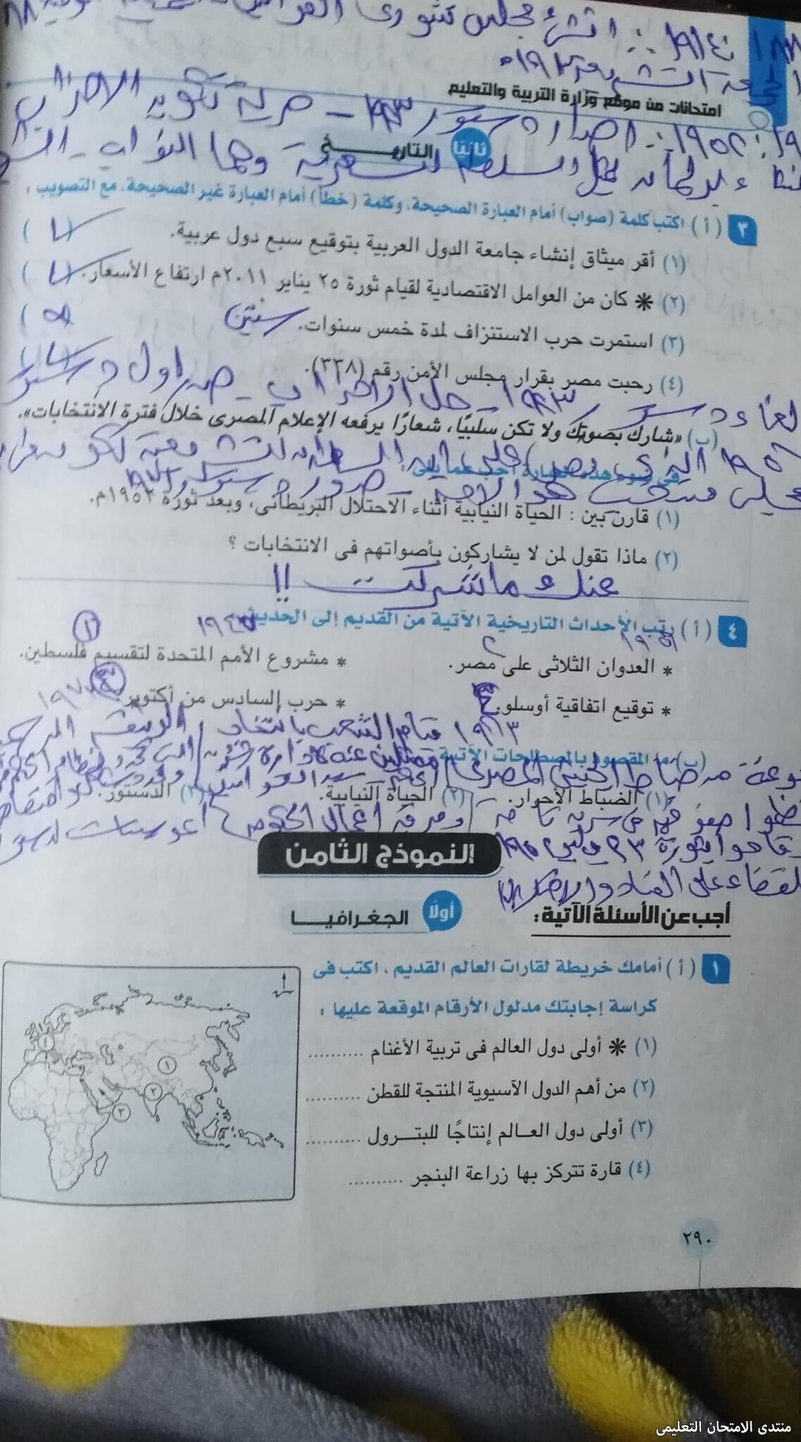 exam-eg.com_162235548670121.jpg