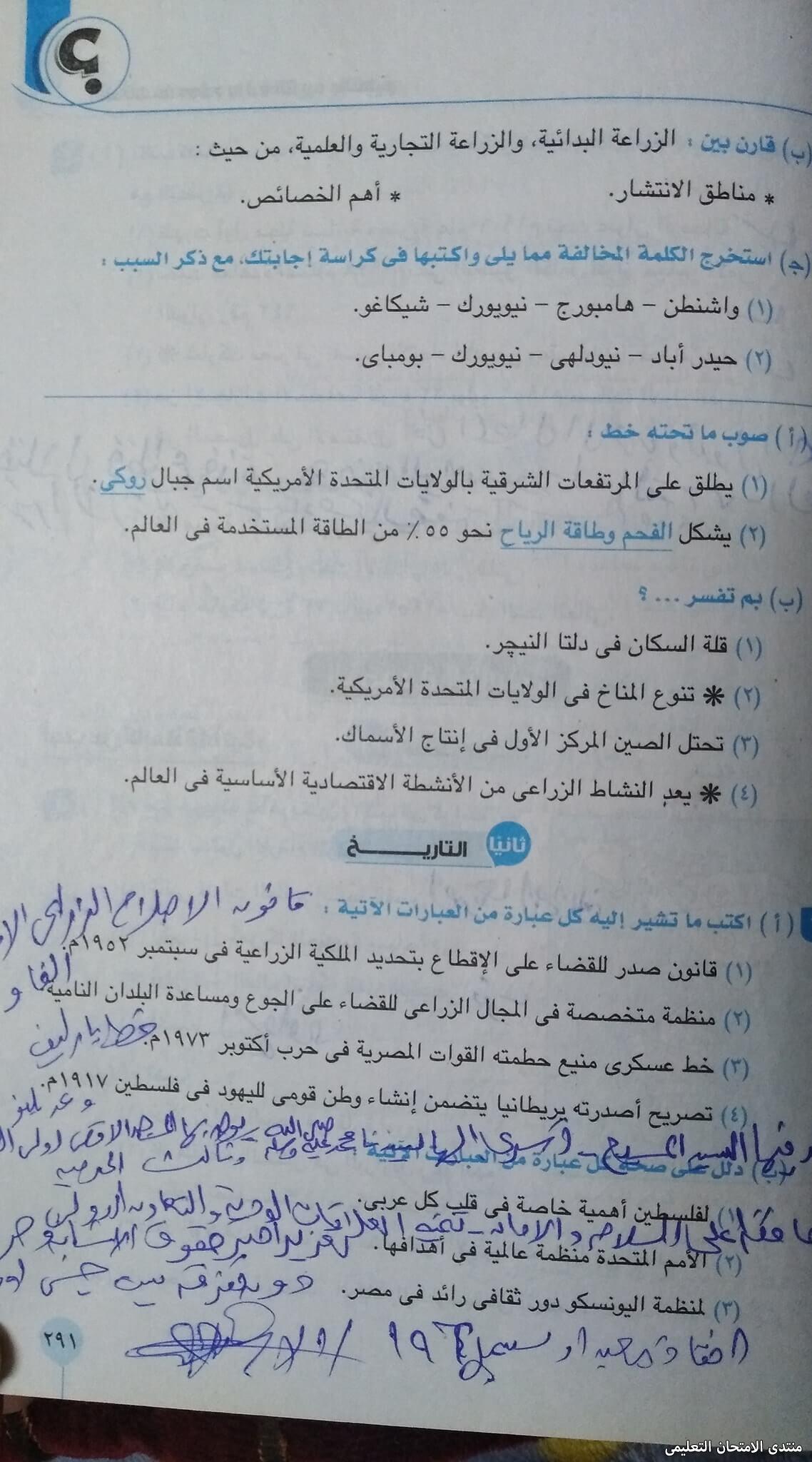 exam-eg.com_162235548681132.jpg