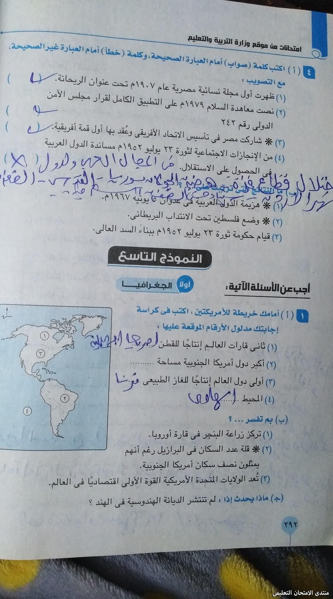 exam-eg.com_162235548691553.jpg