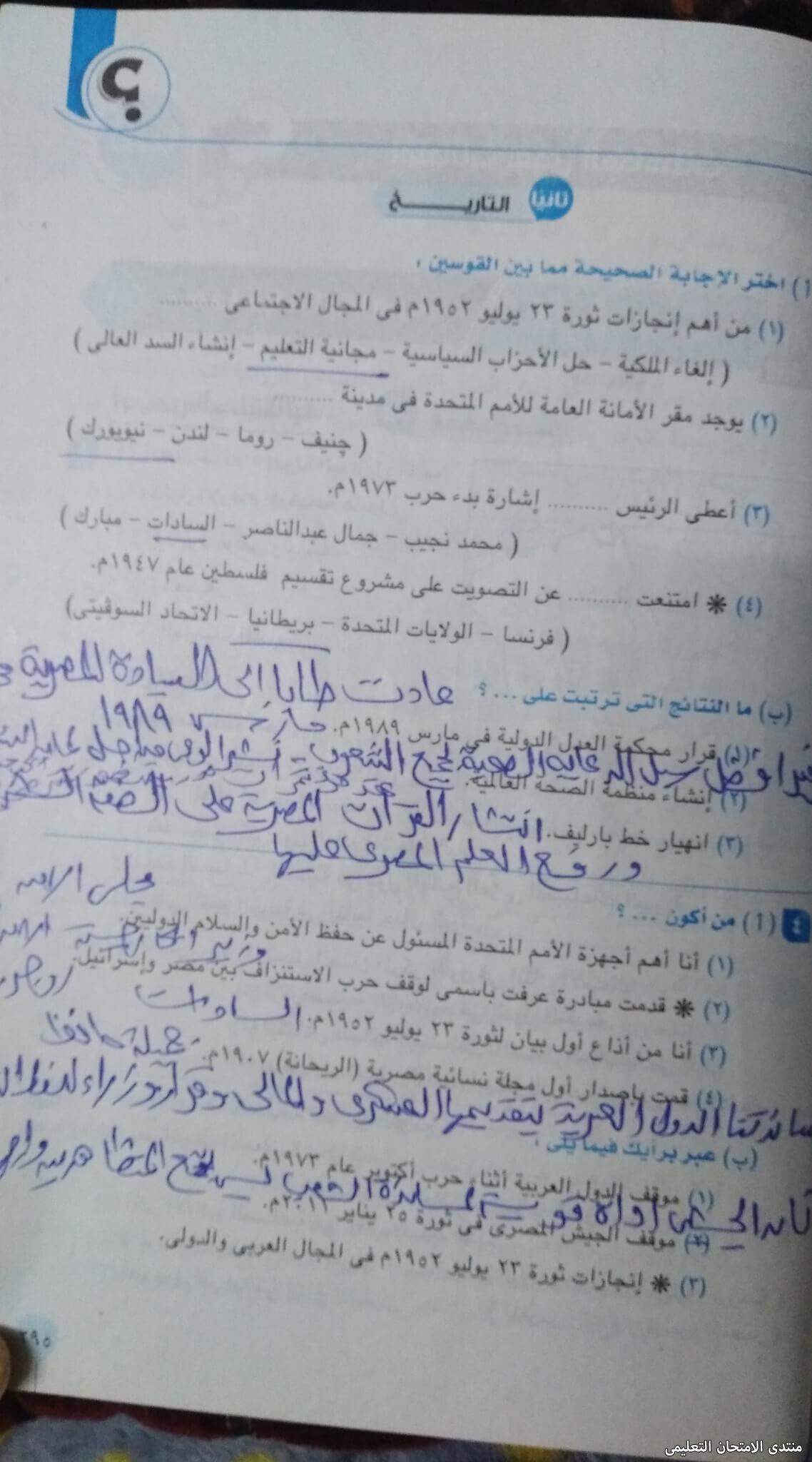 exam-eg.com_162235548723176.jpg
