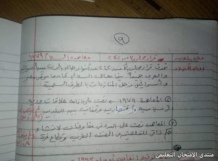 exam-eg.com_162235624848195.jpg