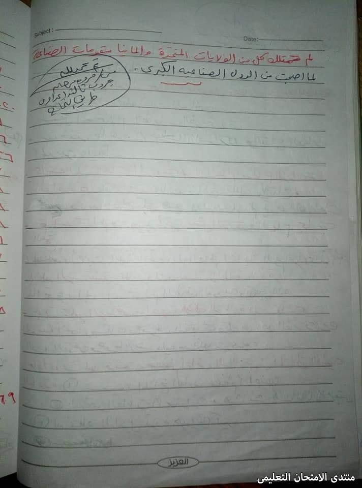 exam-eg.com_162235625309333.jpg