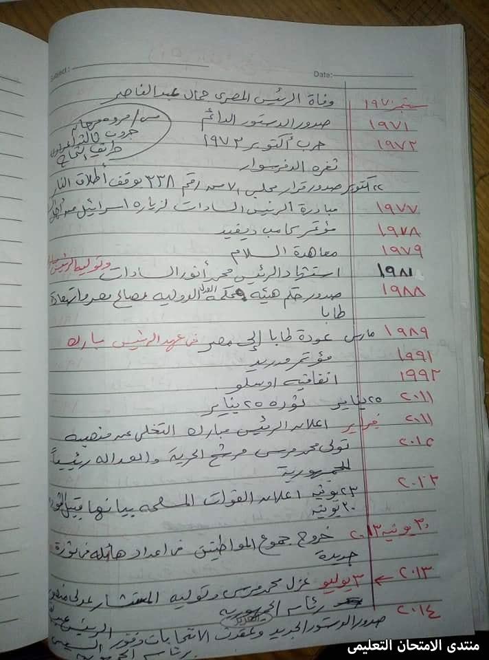 exam-eg.com_162235625315625.jpg
