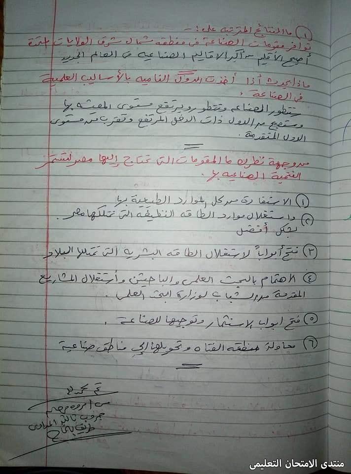 exam-eg.com_1622356253360112.jpg