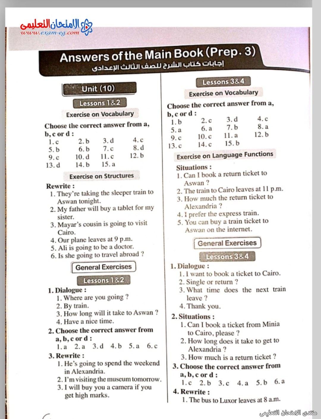 exam-eg.com_162235954836373.jpg