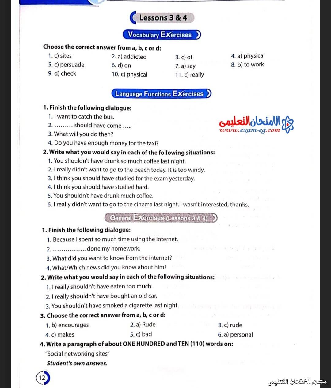 exam-eg.com_162236206001485.jpg
