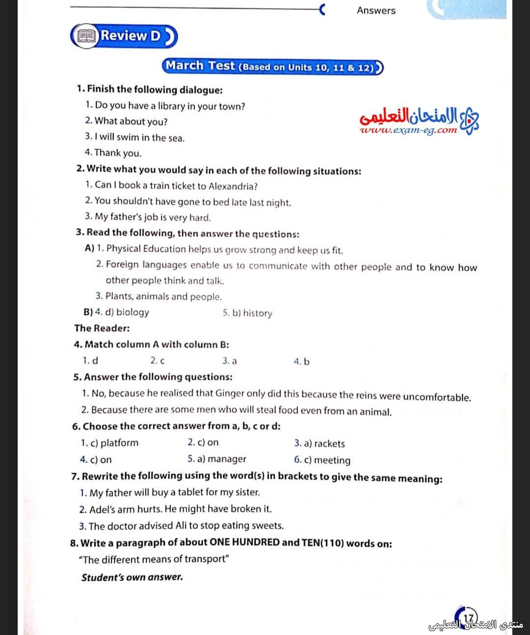 exam-eg.com_1622362060295610.jpg
