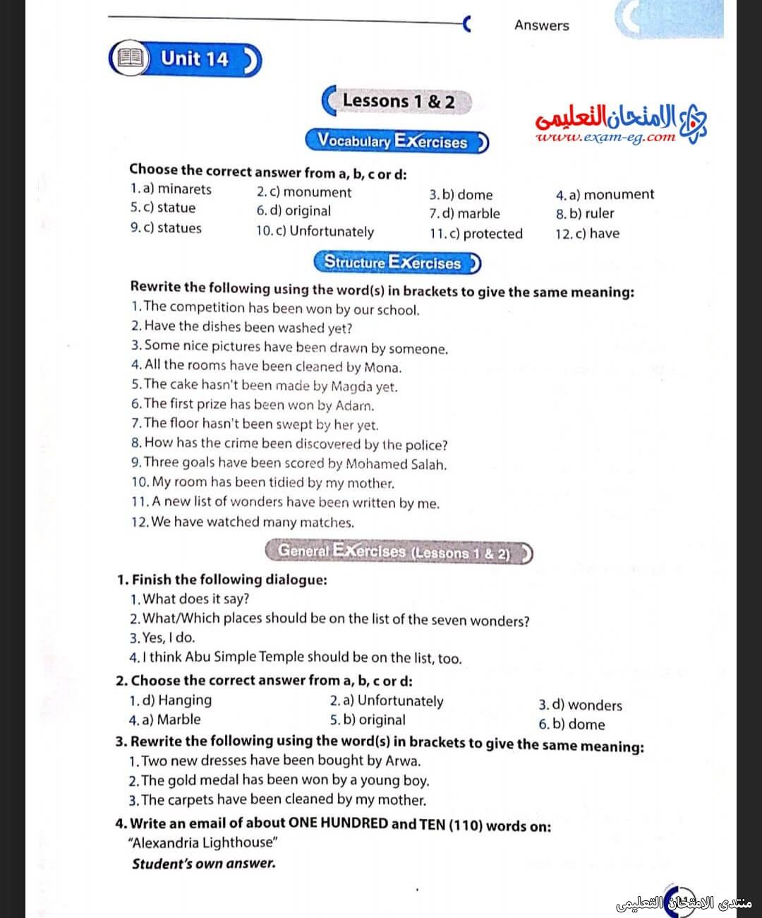 exam-eg.com_1622362060518314.jpg