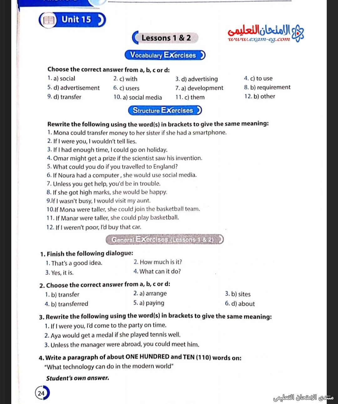 exam-eg.com_1622362060671917.jpg