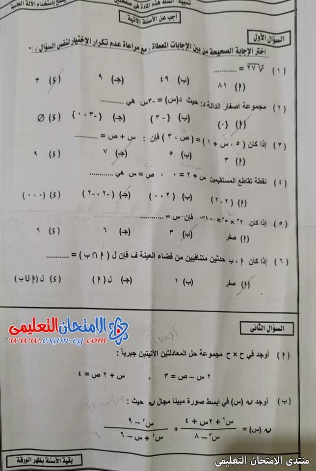 exam-eg.com_162245794250341.jpg