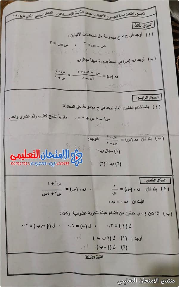 exam-eg.com_162245794253432.jpg