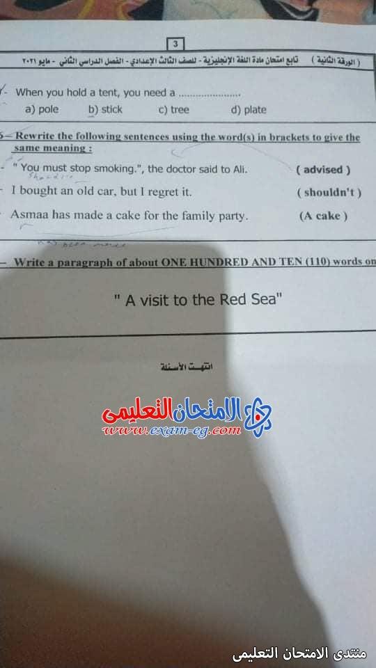 exam-eg.com_162245831215133.jpg