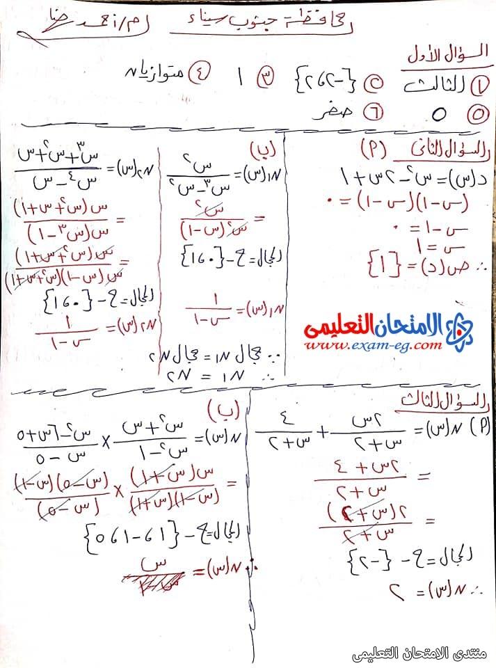 exam-eg.com_162246064989162.jpg