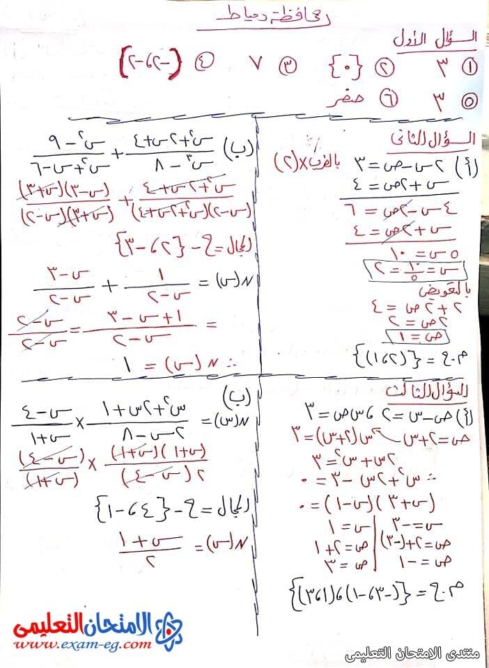 exam-eg.com_162246064992143.jpg
