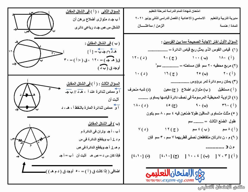exam-eg.com_162246186588081.jpg