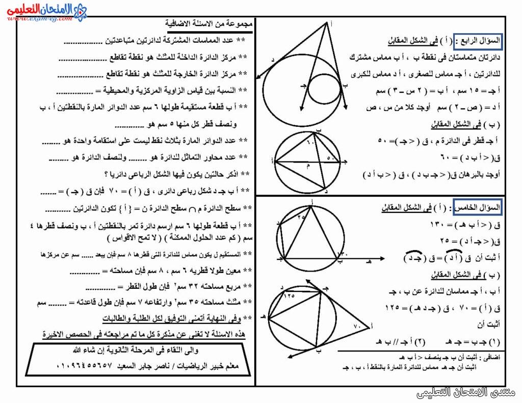 exam-eg.com_162246186591462.jpg
