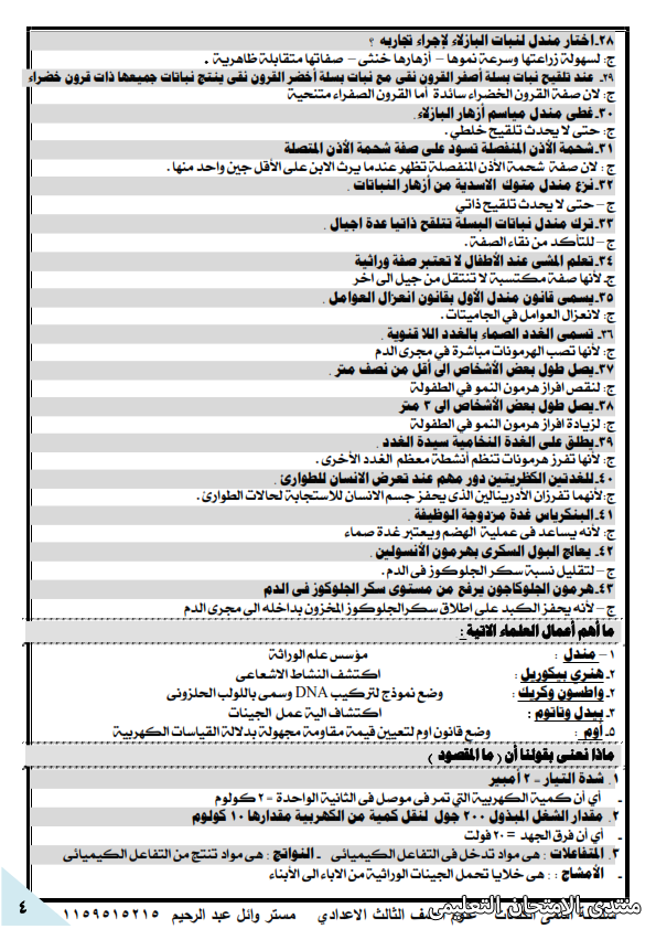 exam-eg.com_162249924022614.png