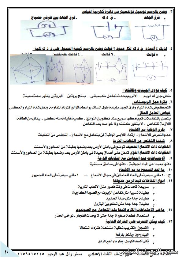 exam-eg.com_1622499240491810.png