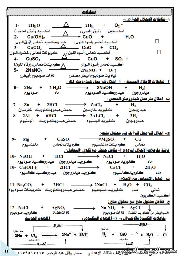 exam-eg.com_1622499240582612.png