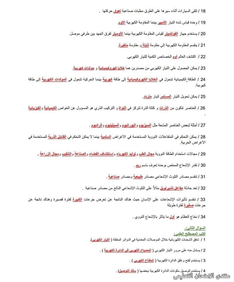 exam-eg.com_16224998867545.jpg