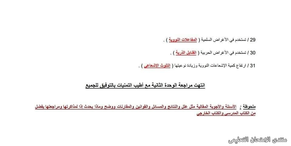 exam-eg.com_162249988681987.jpg