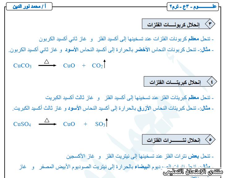 exam-eg.com_162250343570021.png
