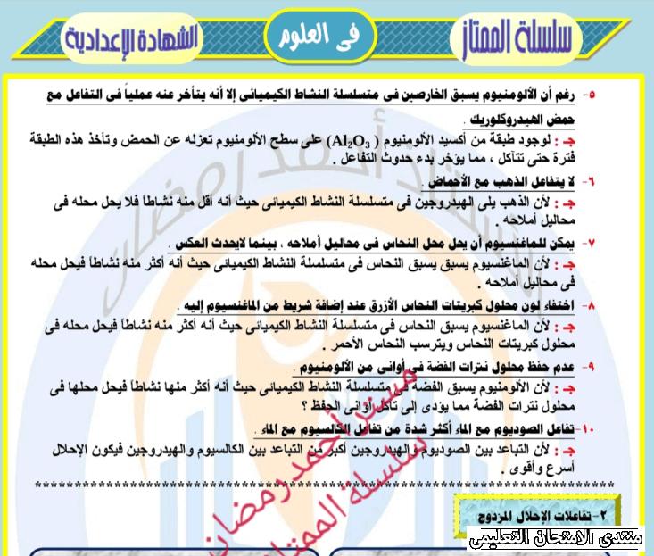 exam-eg.com_162250399230911.png