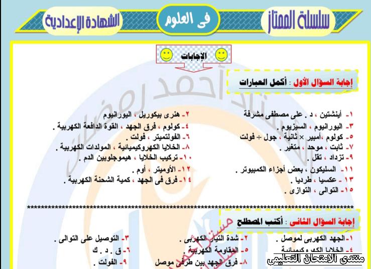 exam-eg.com_162250399233412.png