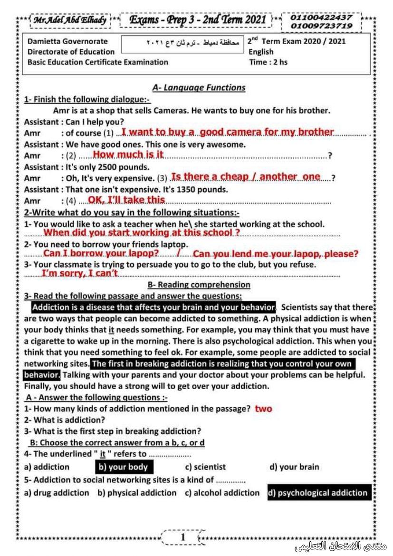 exam-eg.com_162254625704851.jpg