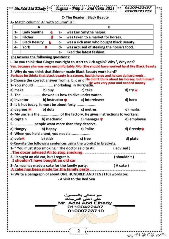 exam-eg.com_162254625708952.jpg