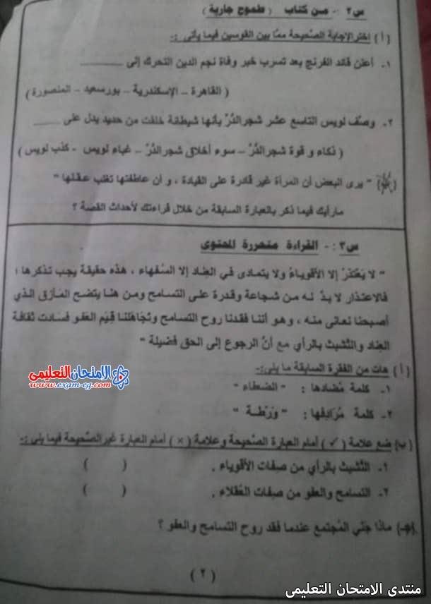exam-eg.com_162254718252322.jpg