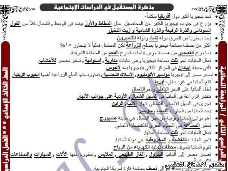 exam-eg.com_162258201742581.png