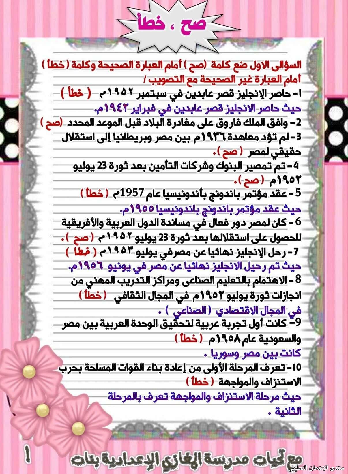exam-eg.com_162258317306421.jpg