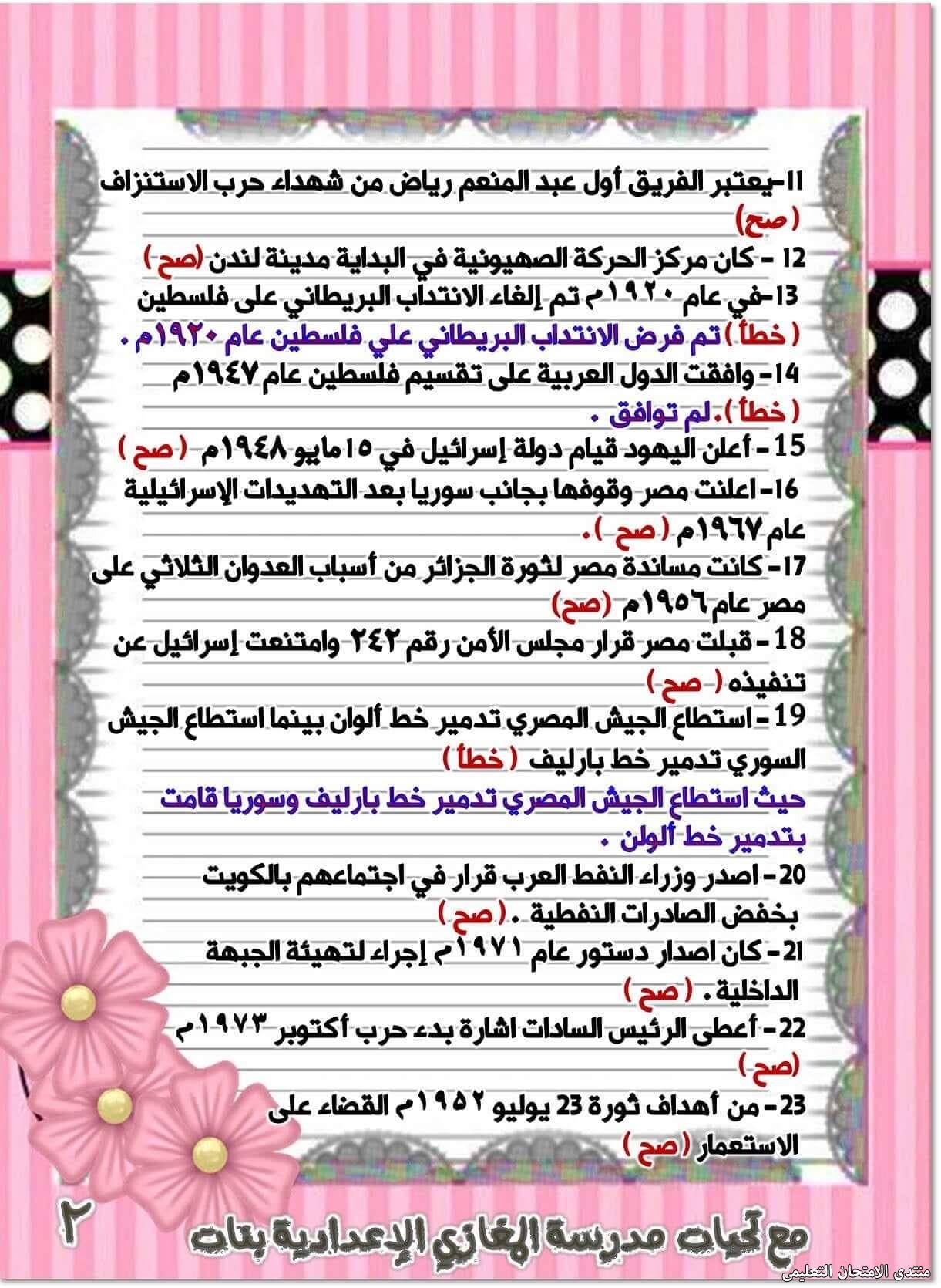 exam-eg.com_162258317314652.jpg
