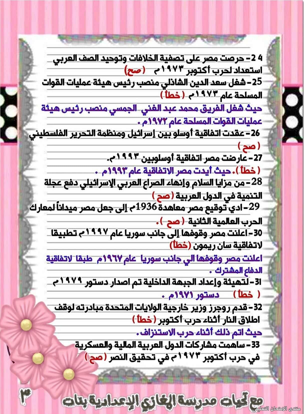 exam-eg.com_162258317322393.jpg