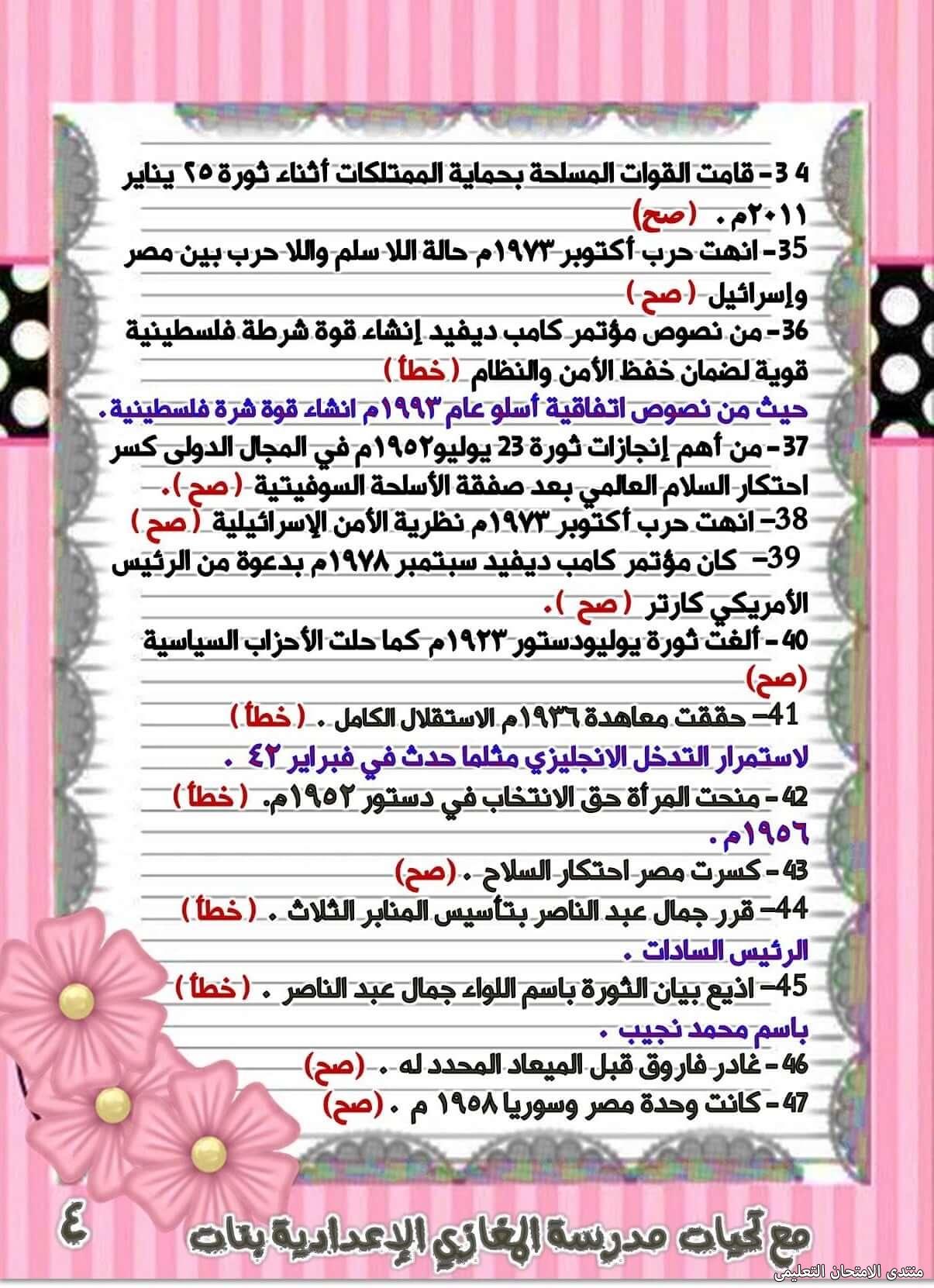 exam-eg.com_162258317329884.jpg