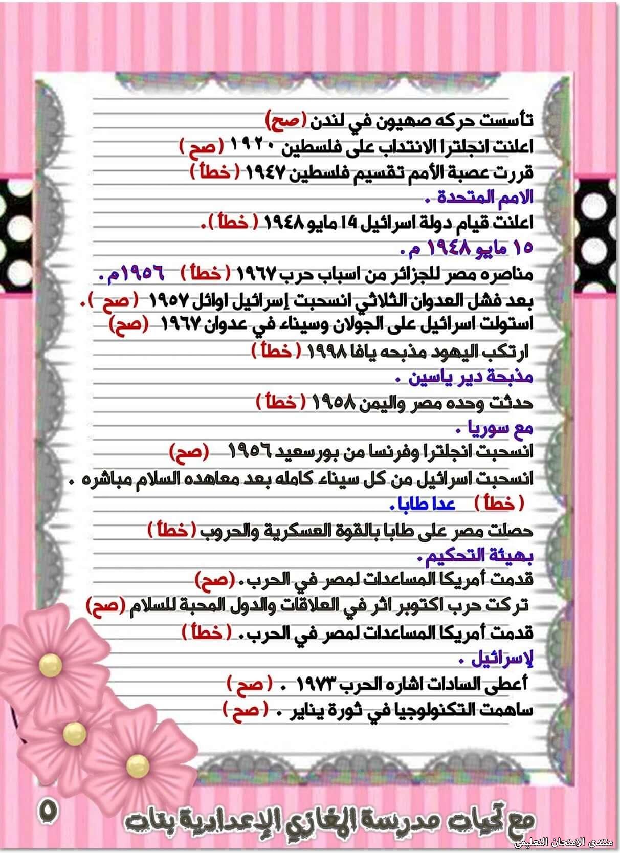 exam-eg.com_162258317337535.jpg