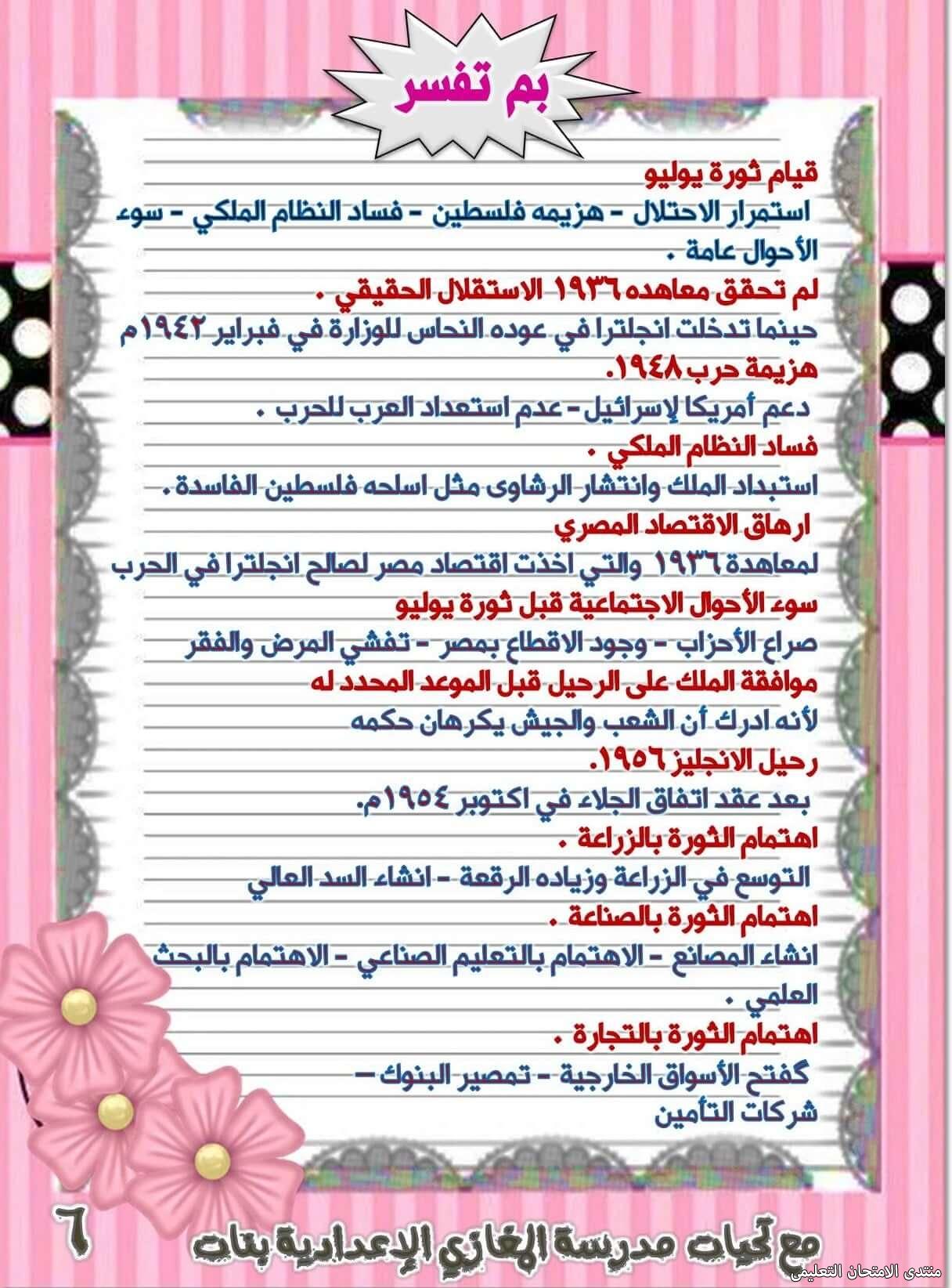 exam-eg.com_162258317345146.jpg